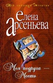 Книга Моя подруга – месть - Автор Арсеньева Елена