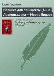 Нарцисс для принцессы (Анна Леопольдовна – Морис Линар) - Арсеньева Елена