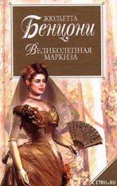 Великолепная маркиза - Бенцони Жюльетта