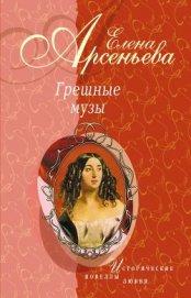 Книга Тосканский принц и канатная плясунья (Амедео Модильяни – Анна Ахматова) - Автор Арсеньева Елена