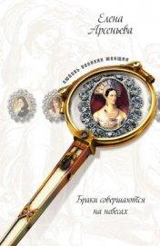 Жертва вечерняя (Евпраксия Всеволодовна и император Генрих IV) - Арсеньева Елена