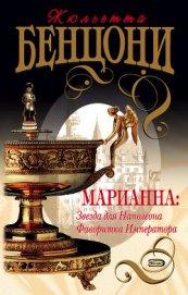 Звезда для Наполеона - Бенцони Жюльетта