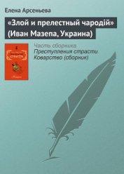 «Злой и прелестный чародiй» (Иван Мазепа, Украина) - Арсеньева Елена