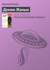 Демон Жалын - Басов Николай Владленович