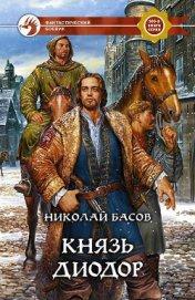 Князь Диодор