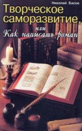Книга Творческое саморазвитие, или Как написать роман - Автор Басов Николай Владленович