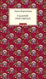 Гадание при свечах - Берсенева Анна