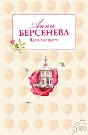 Ядовитые цветы - Берсенева Анна