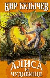 Алиса и чудовище - Булычев Кир