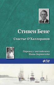 Счастье О'Халлоранов - Бене Стивен Винсент