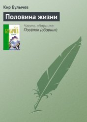 Половина жизни - Булычев Кир