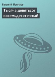 Тысяча девятьсот восемьдесят пятый - Бенилов Евгений Семенович