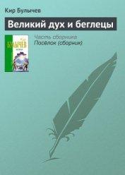 Великий дух и беглецы - Булычев Кир