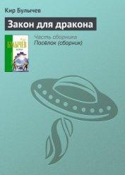 Закон для дракона - Булычев Кир