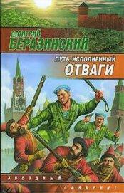 Путь, исполненный отваги - Беразинский Дмитрий Вячеславович