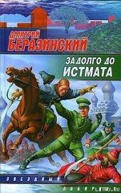 Задолго до Истмата - Беразинский Дмитрий Вячеславович