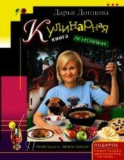 Книга Кулинарная книга лентяйки - Автор Донцова Дарья