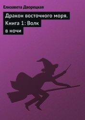 Дракон восточного моря, кн. 2. Крепость Теней - Дворецкая Елизавета Алексеевна
