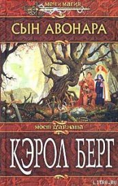 Книга Сын Авонара - Автор Берг Кэрол
