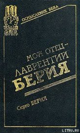Книга Мой отец — Лаврентий Берия - Автор Берия Серго Лаврентьевич