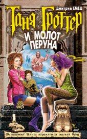 Таня Гроттер и молот Перуна - Емец Дмитрий Александрович