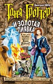 Таня Гроттер и Золотая Пиявка