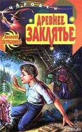 Древнее заклятье - Евтушенко Алексей Анатольевич