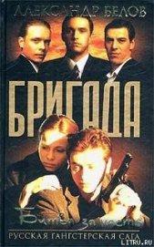 Битва За Масть - Белов (Селидор) Александр Константинович