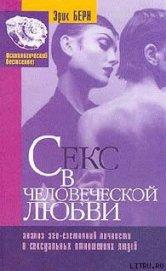 Книга Секс в человеческой любви - Автор Берн Эрик