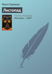 Листопад (Послушай, как падают листья) (СИ) - Громыко Ольга Николаевна