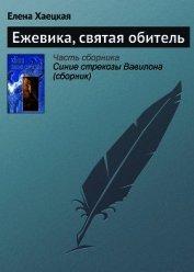 Ежевика, святая обитель