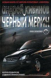 Черный мерин - Кивинов Андрей Владимирович