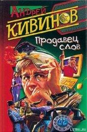 Испанский башмачок - Кивинов Андрей Владимирович