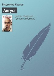 Август - Козлов Владимир Владимирович