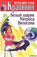 Серия книг В глубине Великого Кристалла