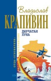 Дырчатая Луна - Крапивин Владислав Петрович