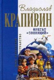 Книга Фрегат «Звенящий» - Автор Крапивин Владислав Петрович