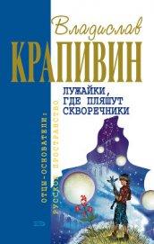 Лужайки, где пляшут скворечники - Крапивин Владислав Петрович