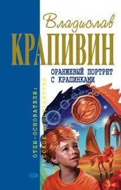 Оранжевый портрет с крапинками - Крапивин Владислав Петрович