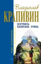 Портфель капитана Румба - Крапивин Владислав Петрович