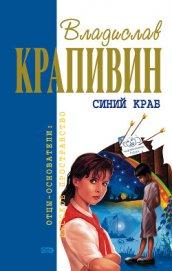 Книга Синий краб - Автор Крапивин Владислав Петрович