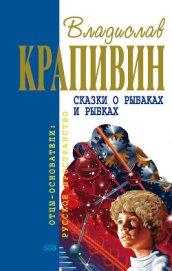 Сказки о рыбаках и рыбках - Крапивин Владислав Петрович