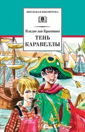 Тень каравеллы - Крапивин Владислав Петрович