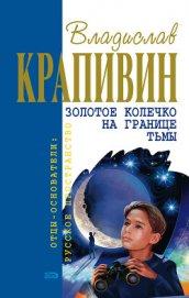 Книга Золотое колечко на границе тьмы - Автор Крапивин Владислав Петрович
