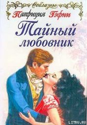 Тайный любовник