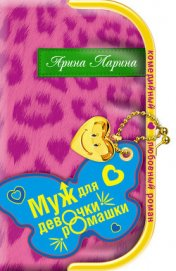 Муж для девочки-ромашки - Ларина Арина