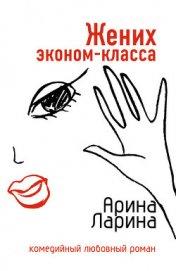 Жених эконом-класса - Ларина Арина