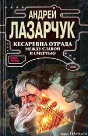 Кесаревна Отрада между славой и смертью. Книга первая