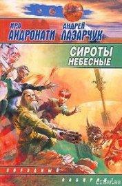 Сироты небесные - Лазарчук Андрей Геннадьевич