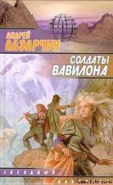 Солдаты Вавилона - Лазарчук Андрей Геннадьевич